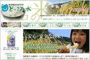 特別栽培米研究会 どっこん水